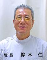 院長:鈴木 仁
